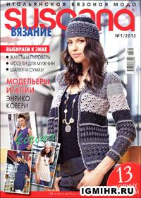 журнал по вязанию Susanna № 1,2013