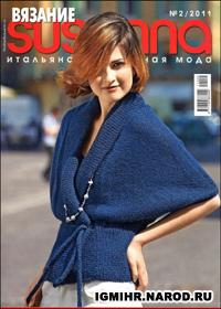 журнал по вязанию Susanna № 2,2011