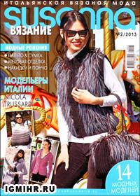 журнал по вязанию Susanna № 2,2013