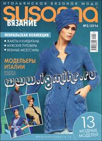 журнал по вязанию Susanna № 2,2014