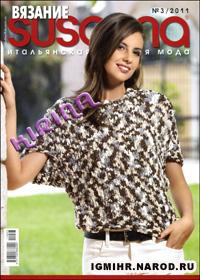 журнал по вязанию Susanna № 3,2011