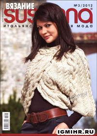журнал по вязанию Susanna № 3,2012