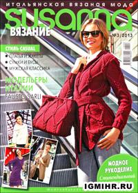 журнал по вязанию Susanna № 3,2013