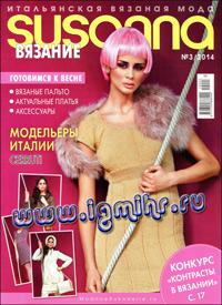журнал по вязанию Susanna № 3,2014