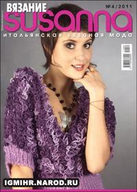 журнал по вязанию Susanna № 4,2011