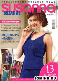журнал по вязанию Susanna № 4,2012