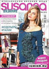 журнал по вязанию Susanna № 4,2013