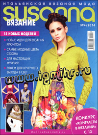 журнал по вязанию Susanna № 4,2014