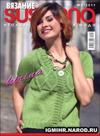 журнал по вязанию Susanna № 5,2011