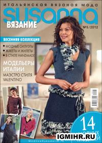 журнал по вязанию Susanna № 5,2012