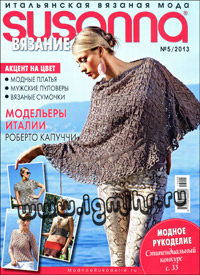 журнал по вязанию Susanna № 5,2013