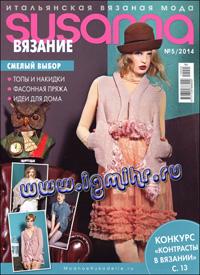 журнал по вязанию Susanna № 5,2014