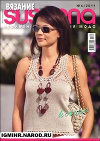 журнал по вязанию Susanna № 6,2011