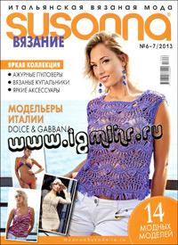 журнал по вязанию Susanna № 6-7,2013