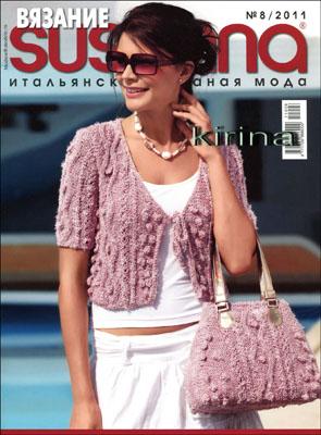 журнал по вязанию Susanna № 8,2011