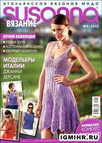 журнал по вязанию Susanna № 8,2012