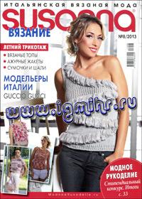 журнал по вязанию Susanna № 8,2013