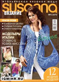 журнал по вязанию Susanna № 9,2012