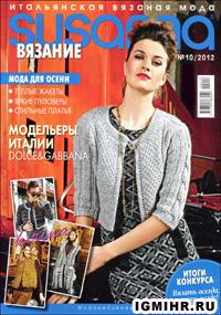 журнал по вязанию Susanna № 10,2012