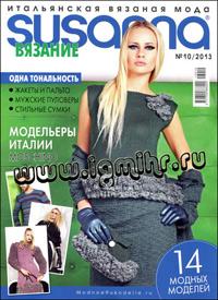 журнал по вязанию Susanna № 10,2013