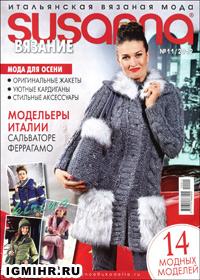 журнал по вязанию Susanna № 11,2012
