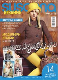 журнал по вязанию Susanna № 11,2013