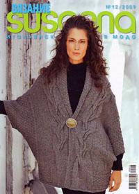 Журнал по вязанию susanna вязание