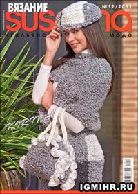 журнал по вязанию Susanna № 12,2011