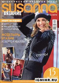 журнал по вязанию Susanna № 12,2012