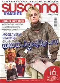 журнал по вязанию Susanna № 12,2013