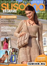 журнал по вязанию Susanna № 6-7,2012