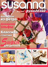 журнал по рукоделию Susanna рукоделие № 1,2010