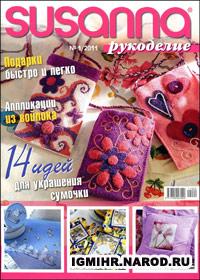 журнал по рукоделию Susanna рукоделие № 1,2011