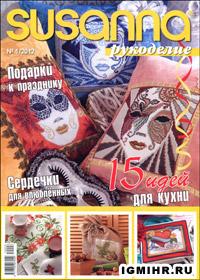 журнал по рукоделию Susanna рукоделие № 1,2012