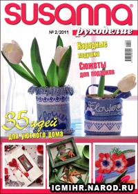 журнал по рукоделию Susanna рукоделие № 2,2011