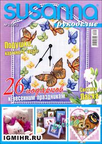 журнал по рукоделию Susanna рукоделие № 2,2012