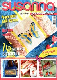 журнал по рукоделию Susanna рукоделие № 3,2010