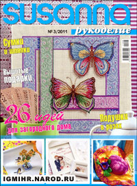журнал по рукоделию Susanna рукоделие № 3,2011