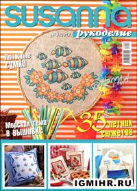 журнал по рукоделию Susanna рукоделие № 3,2012