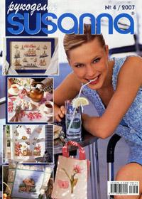 журнал по рукоделию Susanna рукоделие № 4,2007
