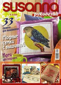 журнал по рукоделию Susanna рукоделие № 4,2009