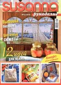 журнал по рукоделию Susanna рукоделие № 4,2010