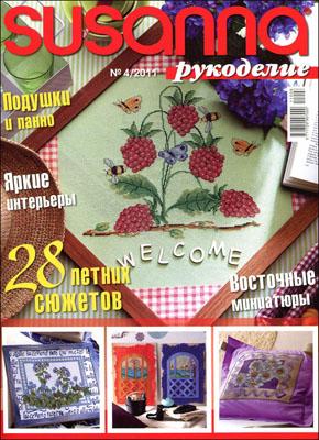 журнал по рукоделию Susanna рукоделие № 4,2011