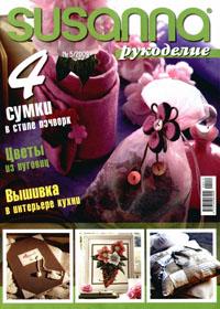 журнал по рукоделию Susanna рукоделие № 5,2009