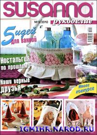 журнал по рукоделию Susanna рукоделие № 5,2010