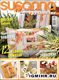 Вышивка крестом в журналах сусанна