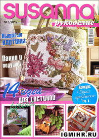 Вышивка журнал susanna