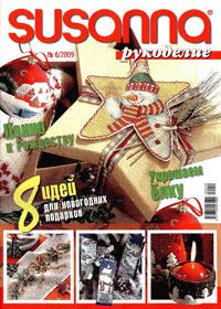 журнал по рукоделию Susanna рукоделие № 6,2009