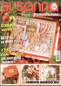 журнал по рукоделию Susanna рукоделие № 6,2010