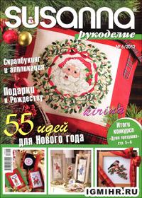 журнал по рукоделию Susanna рукоделие № 6,2012